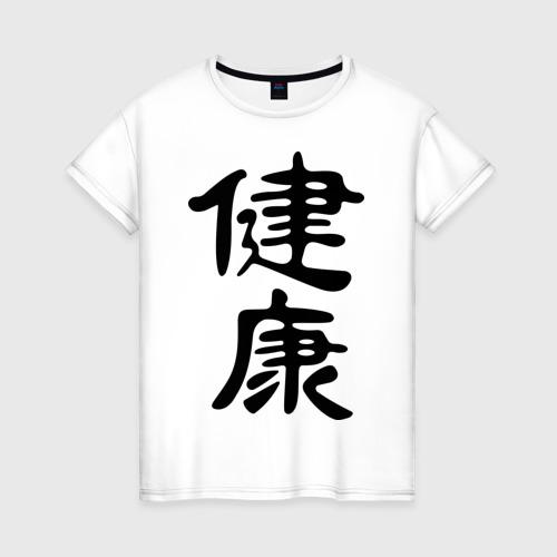 Женская футболка хлопок Здоровье