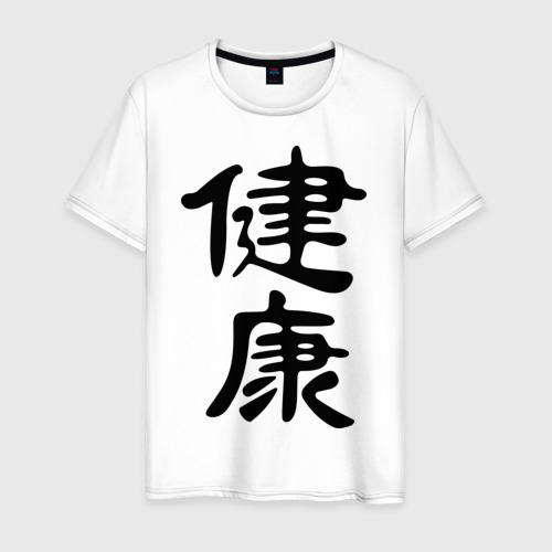 Мужская футболка хлопок Здоровье