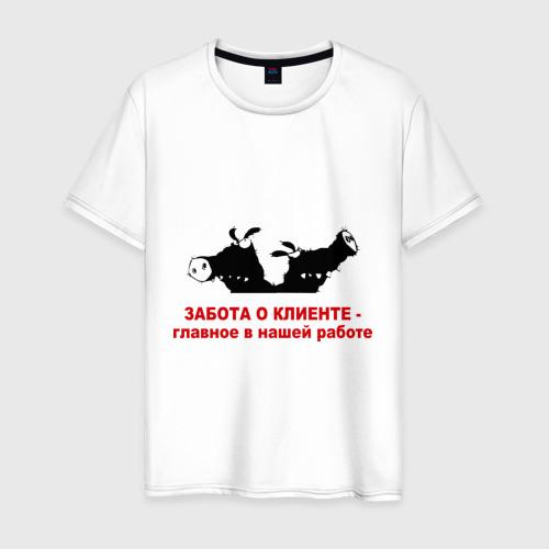 Мужская футболка хлопок Забота о клиенте
