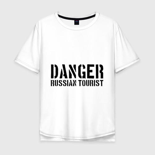 Мужская футболка хлопок Oversize Danger Russian Tourist