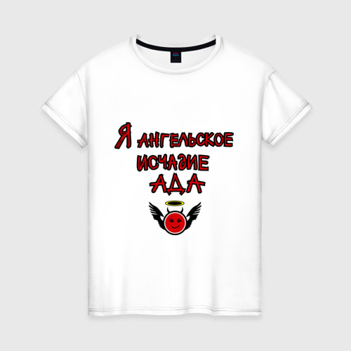 Женская футболка хлопок Ангельское исчадие ада