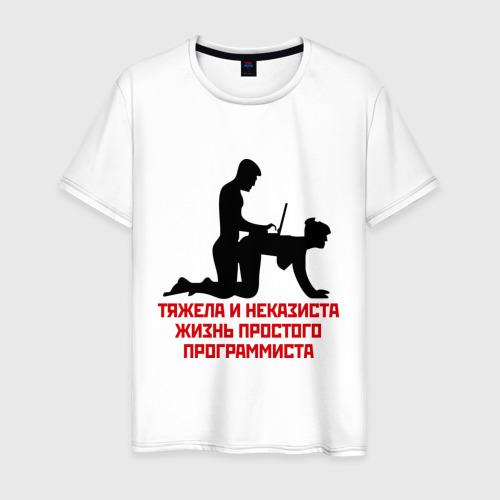 Мужская футболка хлопок Тяжела и неказиста жизнь