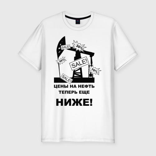 Мужская футболка хлопок Slim Цены на нефть ниже!