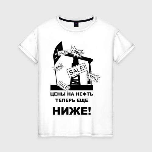Женская футболка хлопок Цены на нефть ниже!