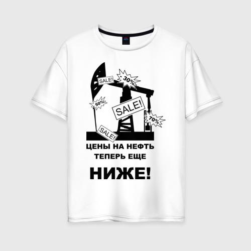 Женская футболка хлопок Oversize Цены на нефть ниже!