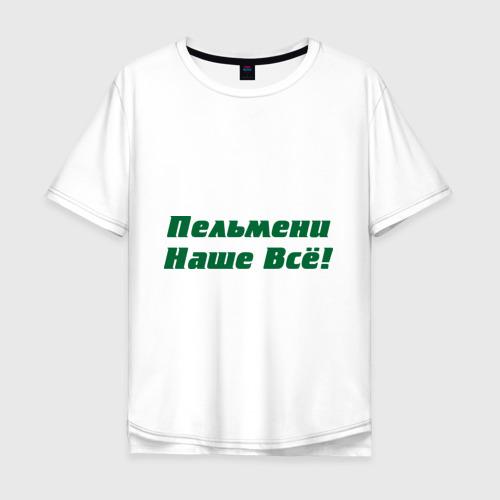 Мужская футболка хлопок Oversize Пельмени наше всё!