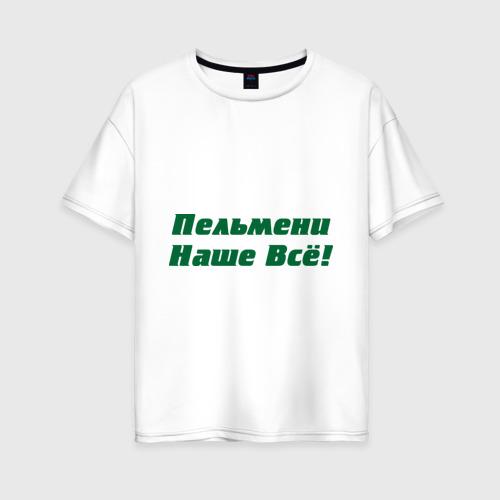 Женская футболка хлопок Oversize Пельмени наше всё!