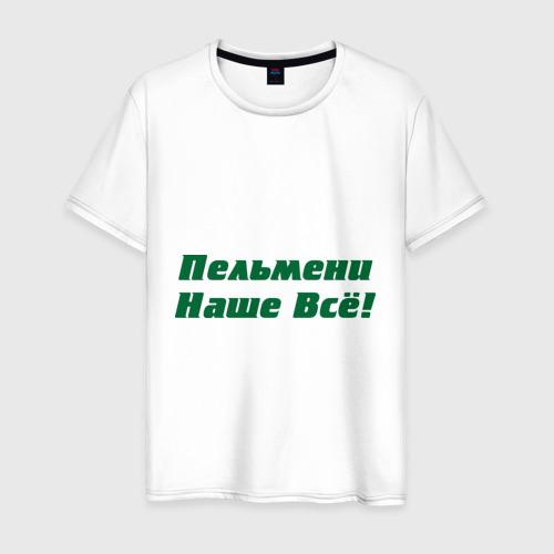 Мужская футболка хлопок Пельмени наше всё!