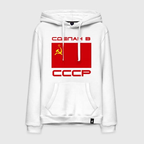 Мужская толстовка хлопок Сделан в СССР