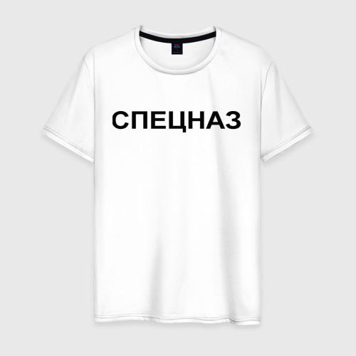 Мужская футболка хлопок Спецназ