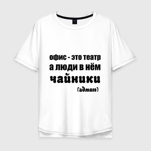 Мужская футболка хлопок Oversize Офис - это театр