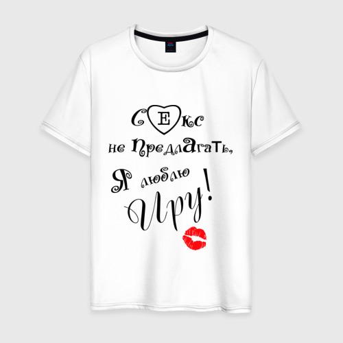 Мужская футболка хлопок Секс не предлагать люблю Иру