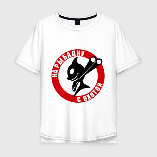 Мужская футболка хлопок Oversize На рыбалку с охотой
