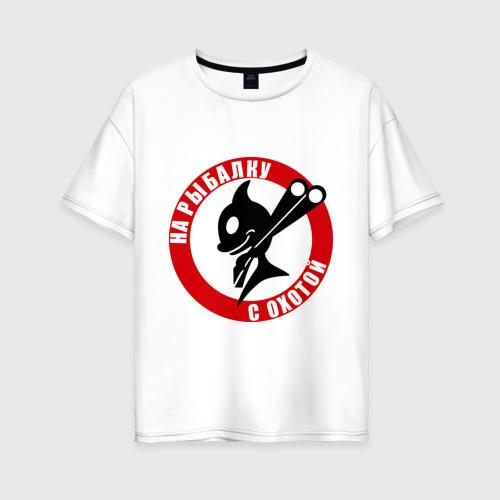 Женская футболка хлопок Oversize На рыбалку с охотой