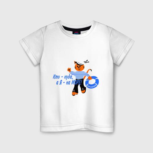 Детская футболка хлопок Кто - куда, а Я - на море