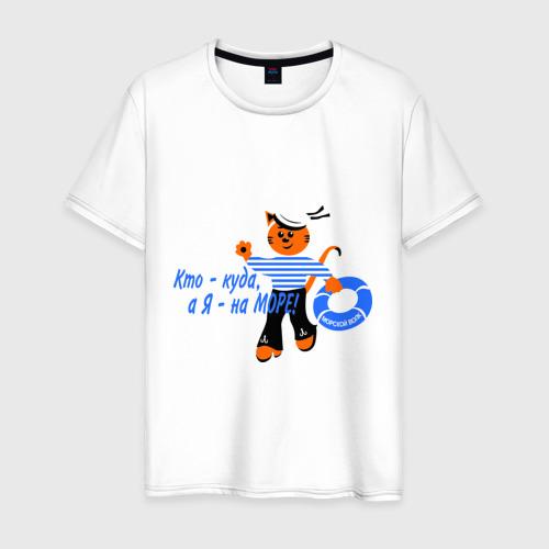 Мужская футболка хлопок Кто - куда, а Я - на море