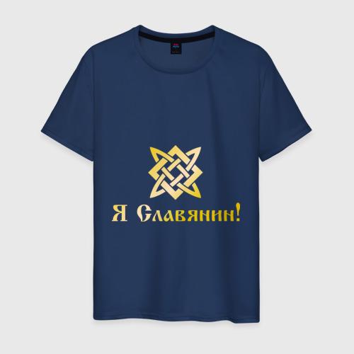 Мужская футболка хлопок Я Славянин!