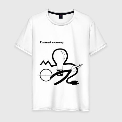 Мужская футболка хлопок Главный инженер