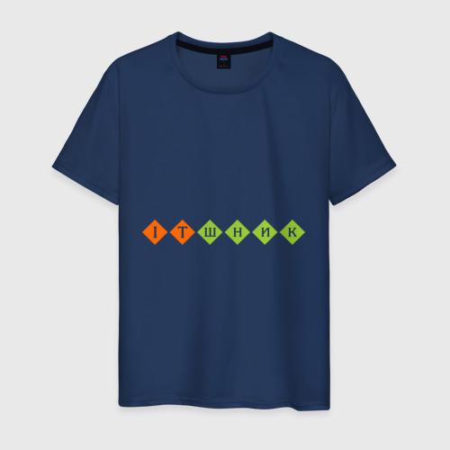 Мужская футболка хлопок ITшник