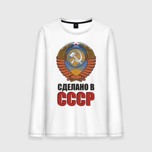 Мужской лонгслив хлопок Сделано в СССР (3)