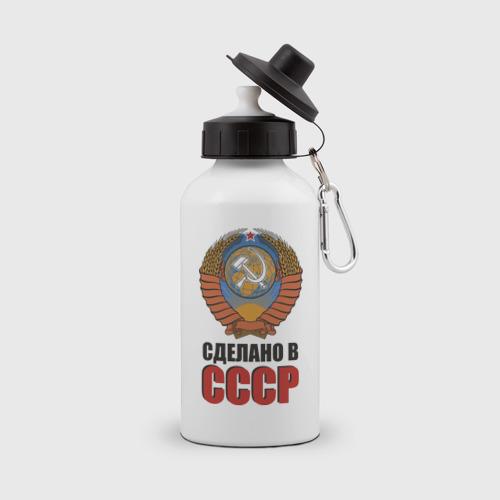 Бутылка спортивная Сделано в СССР (3)
