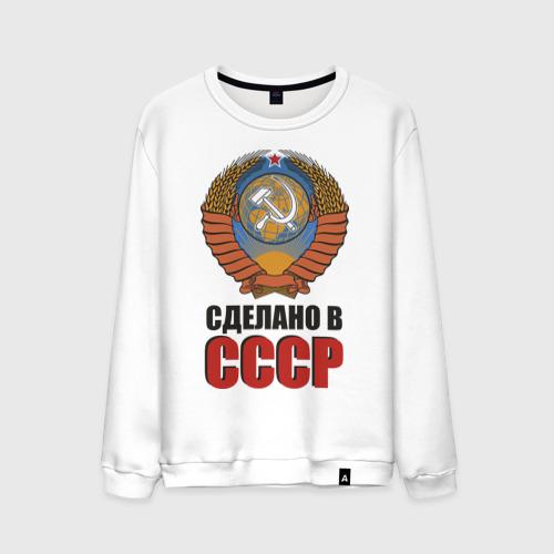 Мужской свитшот хлопок Сделано в СССР (3)