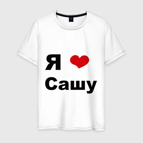 Мужская футболка хлопок Я люблю Сашу (2)