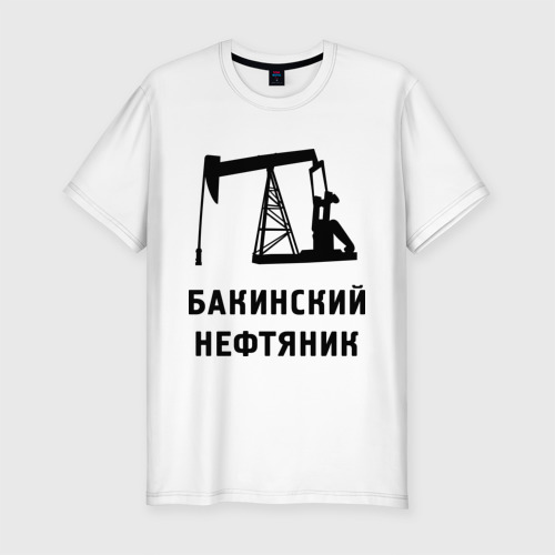Мужская футболка хлопок Slim Бакинский нефтяник