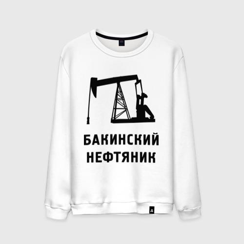 Мужской свитшот хлопок Бакинский нефтяник