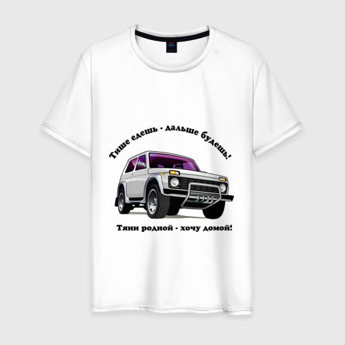 Мужская футболка хлопок Нива - тяни родной хочу домой