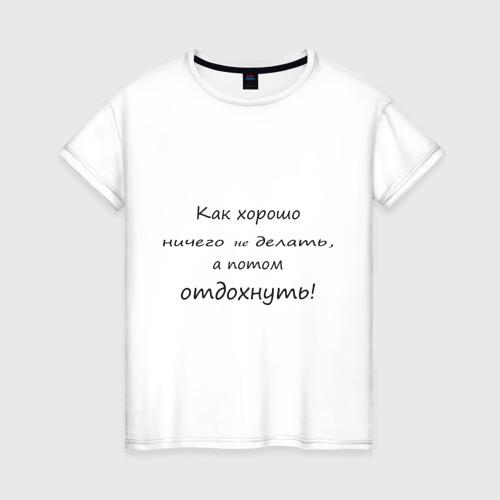Женская футболка хлопок Как хорошо ничего не делать