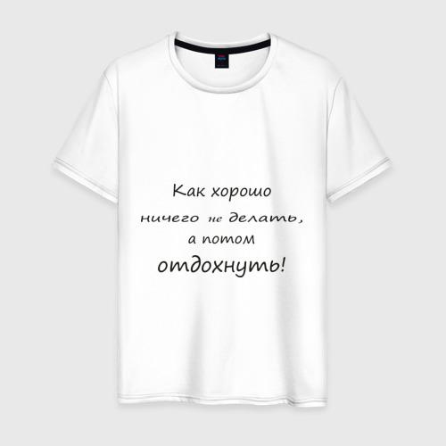 Мужская футболка хлопок Как хорошо ничего не делать