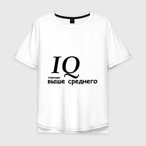 Мужская футболка хлопок Oversize IQ гораздо выше среднего