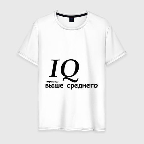 Мужская футболка хлопок IQ гораздо выше среднего