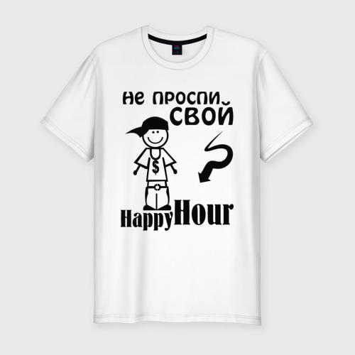 Мужская футболка хлопок Slim Не проспи свой счастливый час
