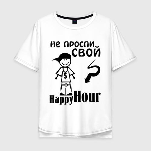Мужская футболка хлопок Oversize Не проспи свой счастливый час