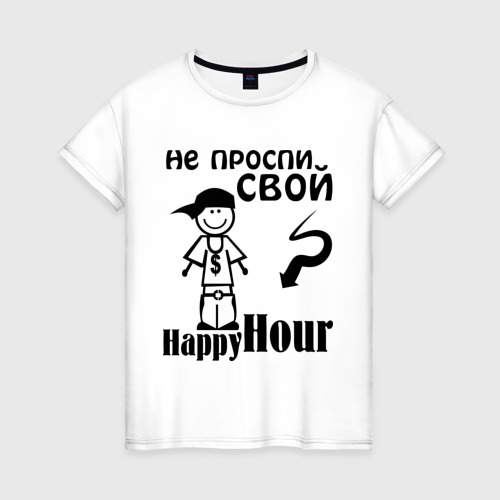 Женская футболка хлопок Не проспи свой счастливый час