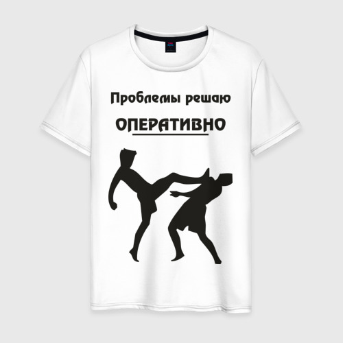 Мужская футболка хлопок Проблемы решаю оперативно