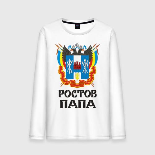 Мужской лонгслив хлопок Ростов-Папа