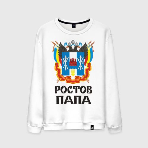 Мужской свитшот хлопок Ростов-Папа