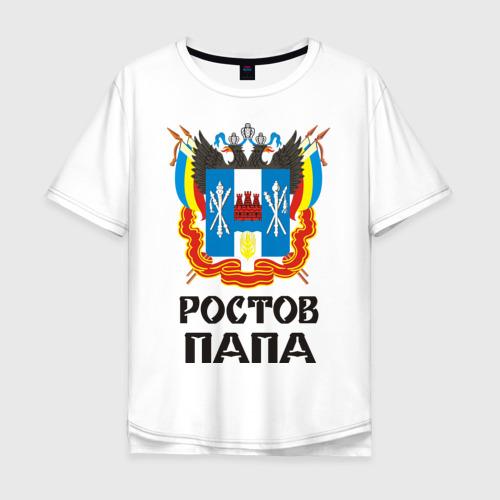 Мужская футболка хлопок Oversize Ростов-Папа