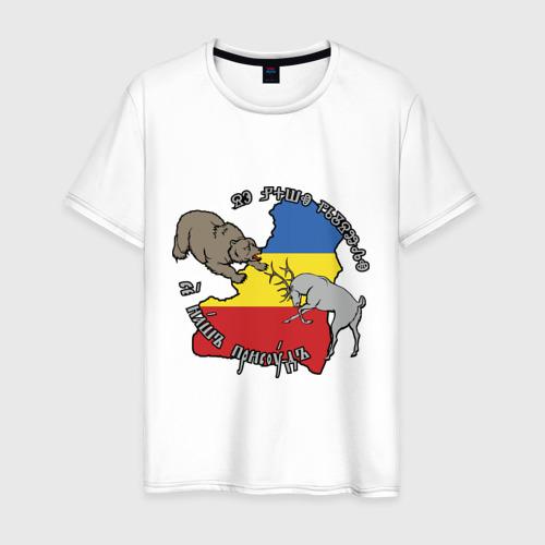Мужская футболка хлопок Се наш присуд