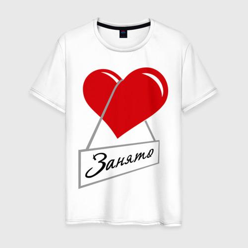 Мужская футболка хлопок Сердце занято