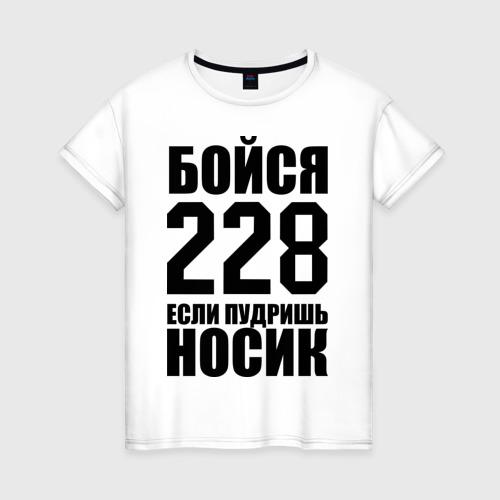 Женская футболка хлопок Бойся 228