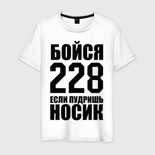 Мужская футболка хлопок Бойся 228