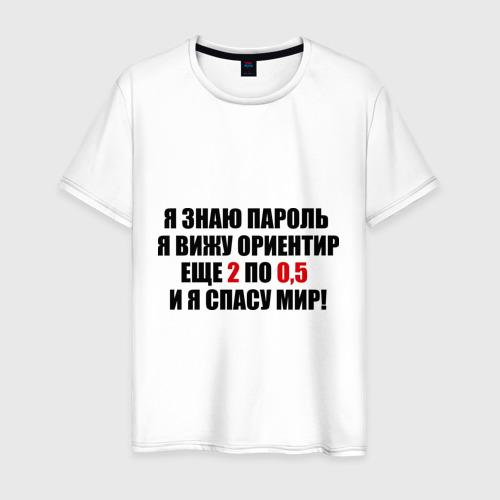 Мужская футболка хлопок Спасу мир