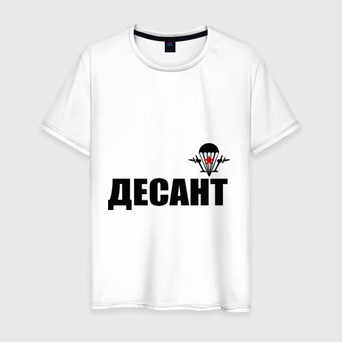 Мужская футболка хлопок Десант