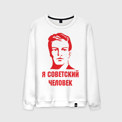 Мужской свитшот хлопок Я советский человек