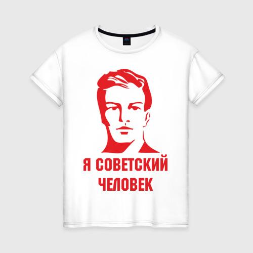 Женская футболка хлопок Я советский человек