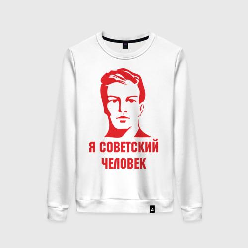 Женский свитшот хлопок Я советский человек
